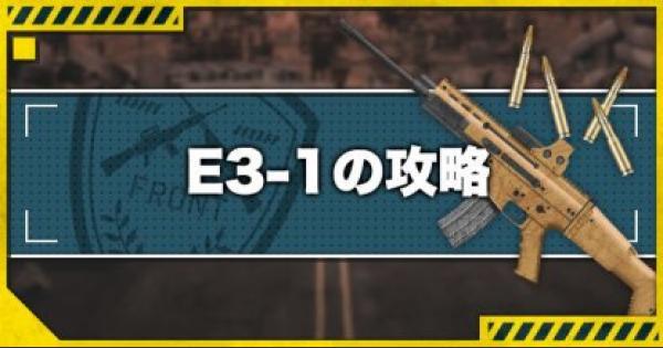【ドルフロ】E3-1「帰郷行動Ⅰ」の攻略|低体温症【ドールズフロントライン】