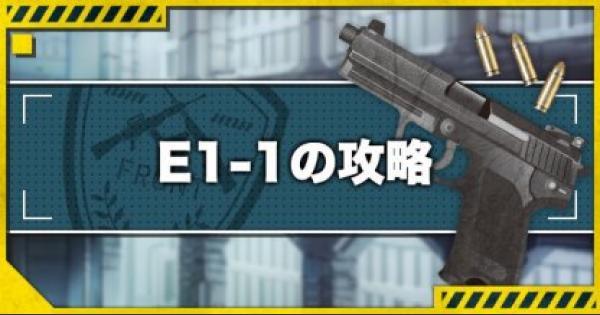 【ドルフロ】E1-1「バーガータウンⅠ」の攻略|低体温症【ドールズフロントライン】