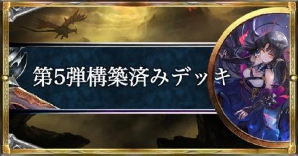 【シャドバ】竜帝の逆鱗/ドラゴンの第5弾構築済みデッキを紹介【シャドウバース】