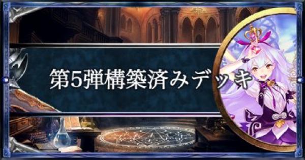 【シャドバ】スウィートマジック/ウィッチの第5弾構築済みデッキを紹介【シャドウバース】