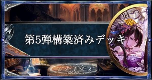 【シャドバ】真紅の箱庭/ヴァンパイアの第5弾構築済みデッキを紹介【シャドウバース】