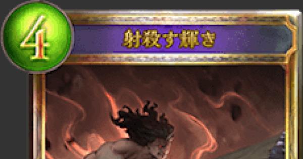射殺す輝き(バーサーカー)の情報   Fateコラボ