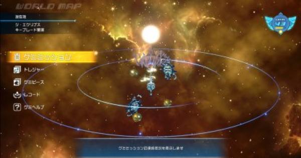 【キングダムハーツ3】全星座の位置一覧&入手できる設計図とステータス【KH3】