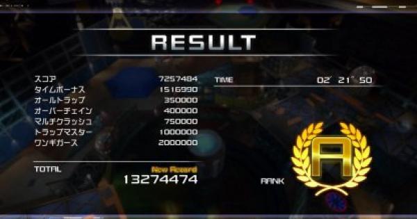 【キングダムハーツ3】VERUM REX攻略 | ハイスコアを取るコツ【KH3】