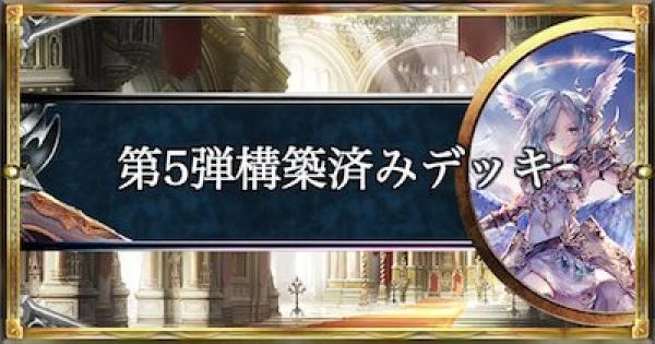 【シャドバ】戦神一閃/ロイヤルの第5弾構築済みデッキを紹介【シャドウバース】