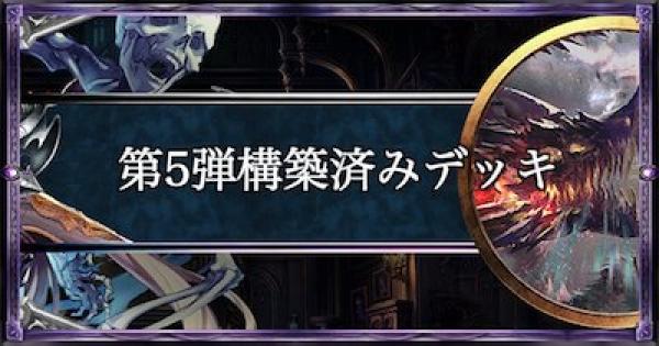 【シャドバ】屍竜鳴動/ネクロマンサーの第5弾構築済みデッキを紹介【シャドウバース】