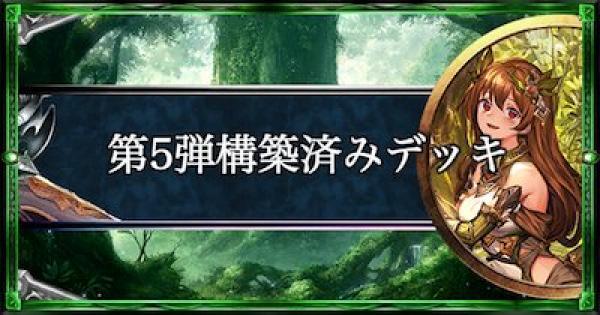 【シャドバ】静穏の巫女/エルフの第5弾構築済みデッキを紹介【シャドウバース】