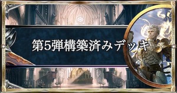 【シャドバ】聖騎士の行進/ビショップの第5弾構築済みデッキを紹介【シャドウバース】