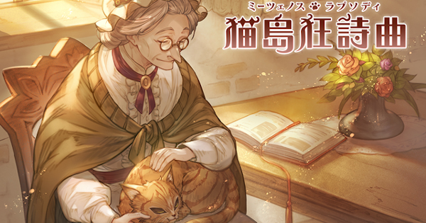 【グラブル】「猫島狂詩曲」攻略/報酬まとめ【グランブルーファンタジー】