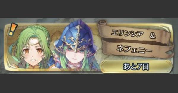 【FEH】エリンシア&ネフェニー戦(インファナル)の攻略と適正キャラ【FEヒーローズ】