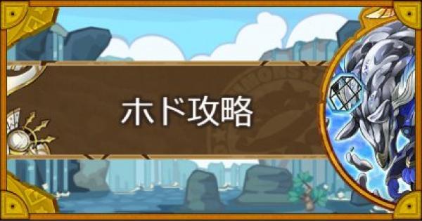 【サモンズボード】【神】蒼の落園(ホド)攻略のおすすめモンスター