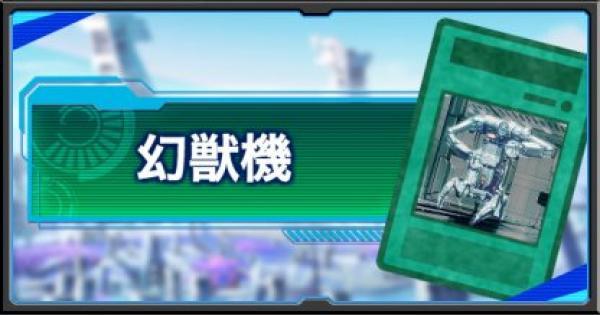 【遊戯王デュエルリンクス】トークンを存分に利用して戦え!「幻獣機」デッキを紹介!