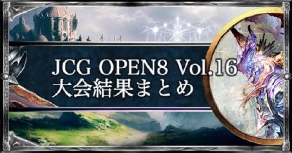 【シャドバ】JCG OPEN8 Vol.16 ローテ大会の結果まとめ【シャドウバース】
