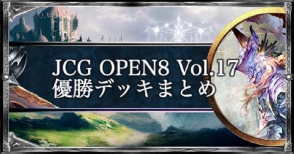 【シャドバ】JCG OPEN8 Vol.17 ローテ大会優勝者デッキ紹介【シャドウバース】