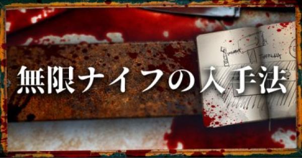 【バイオRE2】無限ナイフの入手方法【バイオハザード2リメイク】