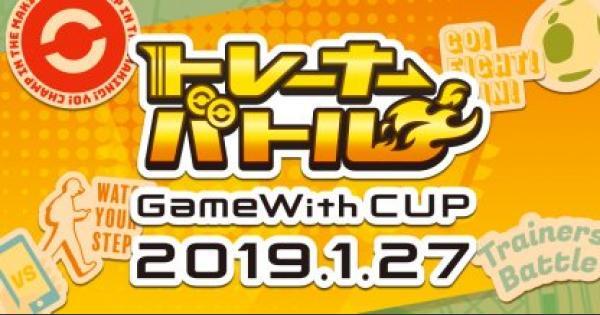トレーナーバトルGameWith杯のポケモン使用率を集計!