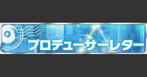 【東京コンセプション】プロデューサーレター | アップデート/開発状況まとめ!【東コン】