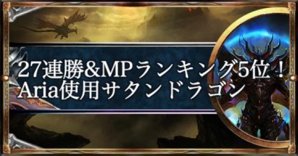 【シャドバ】27連勝&MPランキング5位!Aria使用サタンドラゴン!【シャドウバース】