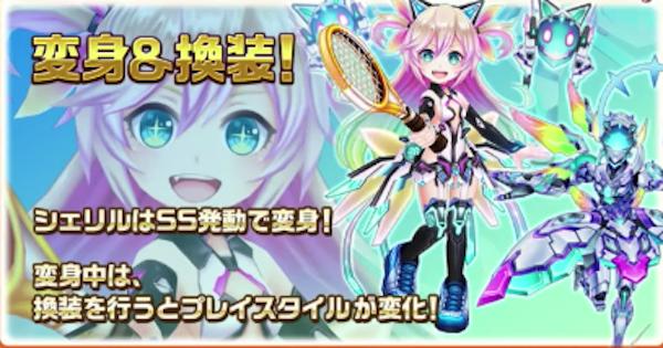 【白猫テニス】シェリルの評価とおすすめギア【白テニ】