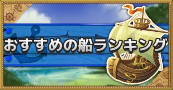 【トレクル】おすすめの船ランキング【ワンピース トレジャークルーズ】