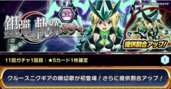 【シンフォギアXD】銀弾の軌跡ガチャ登場カードまとめ