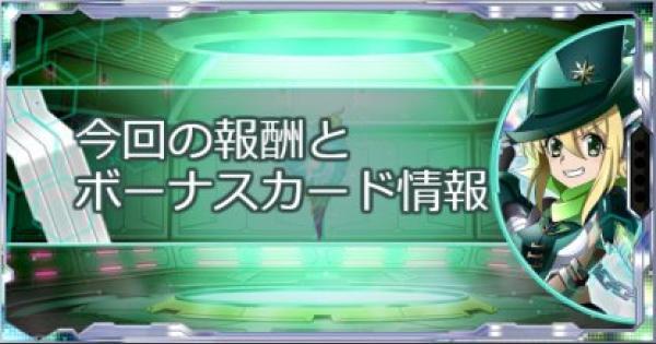 【シンフォギアXD】銀弾の軌跡報酬&概要まとめ
