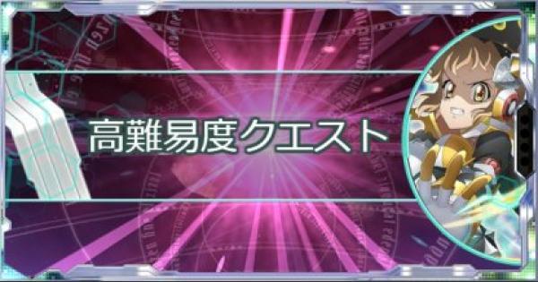 【シンフォギアXD】銀弾の軌跡高難易度攻略まとめ