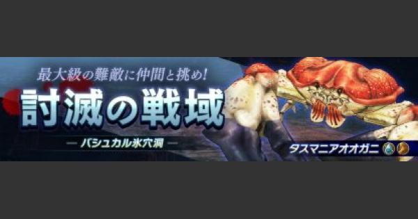 【キャラスト】討滅の戦域[バシュカル氷穴洞]攻略【キャラバンストーリーズ】