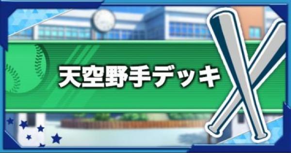 【パワプロアプリ】天空中央高校オススメ野手デッキ【パワプロ】