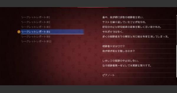 【キングダムハーツ3】シークレットレポートの入手場所【KH3】