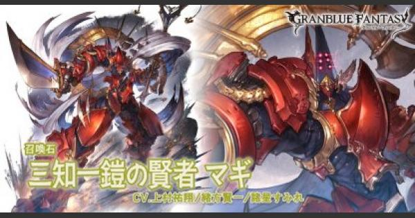 【グラブル】三知一鎧の賢者マギの評価【グランブルーファンタジー】