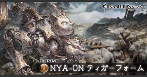 【グラブル】『NYA-ON/ティガーフォーム』ボス攻略|猫島狂詩曲【グランブルーファンタジー】