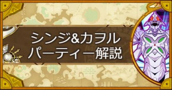 【サモンズボード】シンジ&カヲル&第13号機パーティーの組み方とおすすめサブ