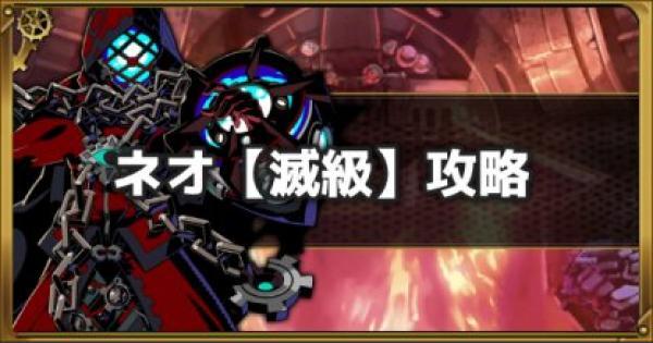 【グラスマ】ネオ【滅級】攻略と適正キャラ|夢幻なる業火の隠匿者【グラフィティスマッシュ】