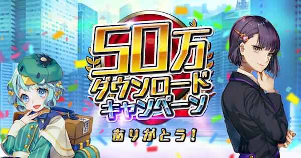 【東京コンセプション】50万ダウンロードキャンペーンまとめ【東コン】