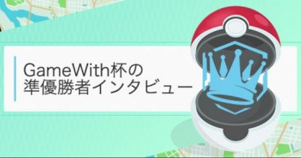 【ポケモンGO】GameWith杯の準優勝者にインタビュー!
