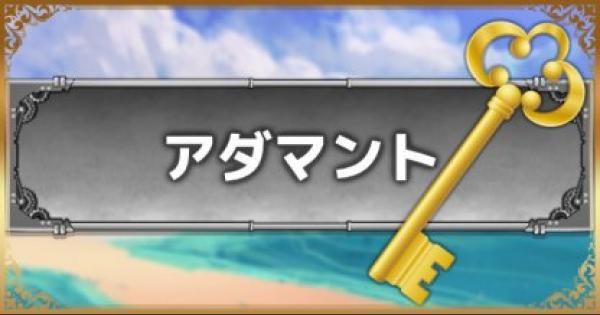 【キングダムハーツ3】アダマントの入手方法と使い道【KH3】