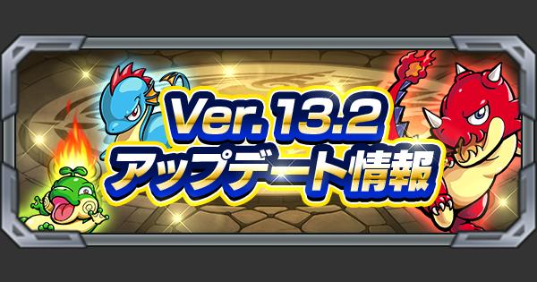 【モンスト】Ver.13.2アップデート情報まとめ