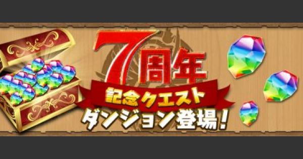 【パズドラ】7周年記念クエスト22【落ちコンなし】のノーコン攻略パーティ