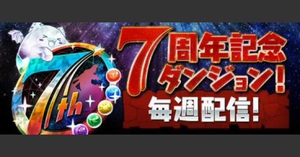 【パズドラ】7周年記念ダンジョンの攻略