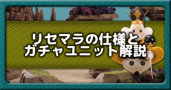 【テラウォーズ】リセマラはできる?仕様と初期ガチャユニット解説【Terra Wars】