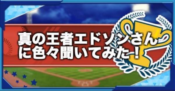 【パワプロアプリ】パワチャン2018決勝大会優勝!エドソンさんにインタビュー!【パワプロ】