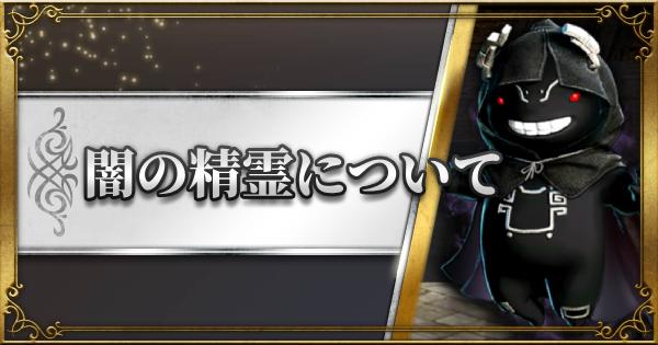 【黒い砂漠モバイル】闇の精霊について解説!
