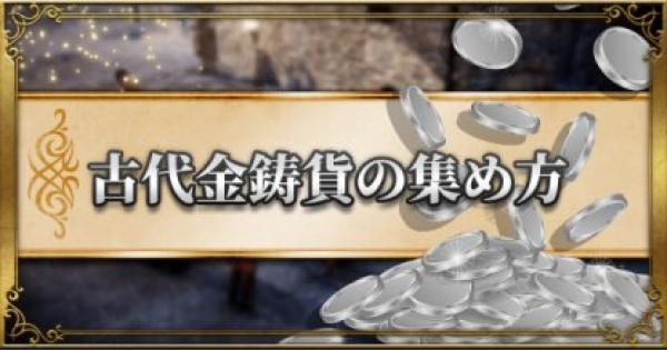 【黒い砂漠モバイル】古代金鋳貨を効率良く集める方法を紹介!