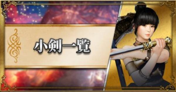 【黒い砂漠モバイル】小剣の武器一覧