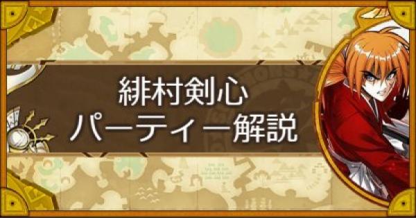 【サモンズボード】緋村剣心パーティーの組み方とおすすめサブ
