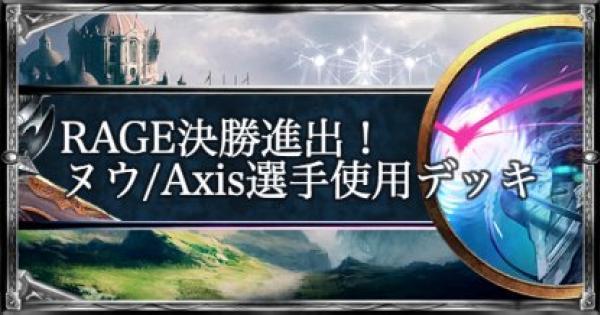 【シャドバ】RAGEグランドファイナル進出!ヌウ/Axis選手デッキ紹介【シャドウバース】