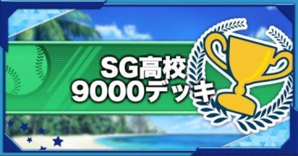 【パワプロアプリ】SG高校ハイスコア9000点/10000点デッキ【パワプロ】