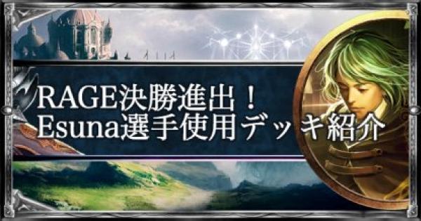 【シャドバ】RAGEグランドファイナル進出!Esuna選手使用デッキ紹介【シャドウバース】