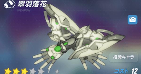 【崩壊3rd】翠羽落花の評価と装備おすすめキャラ